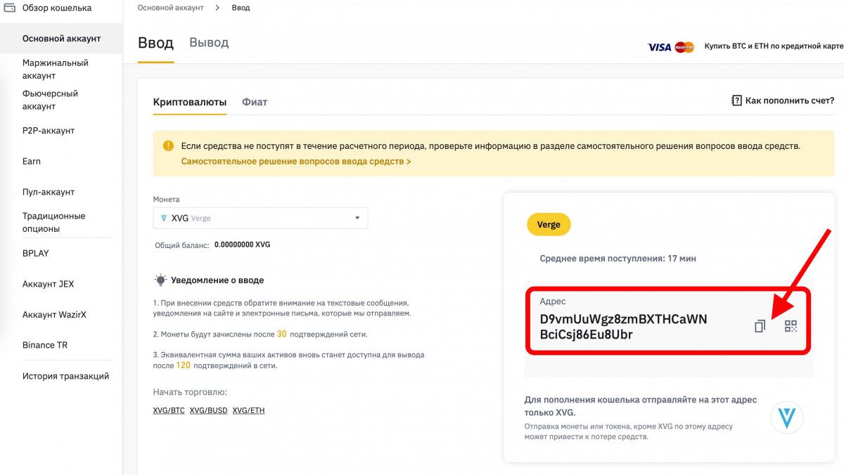 adress-koshelka-kriptovalyuti-na-binance-bitbetnews