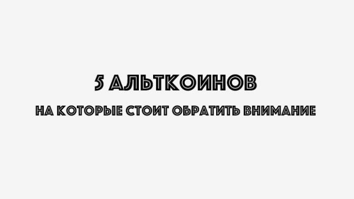 5-altcoinov-na-kotoriye-stoit-obratit-vnimaniye