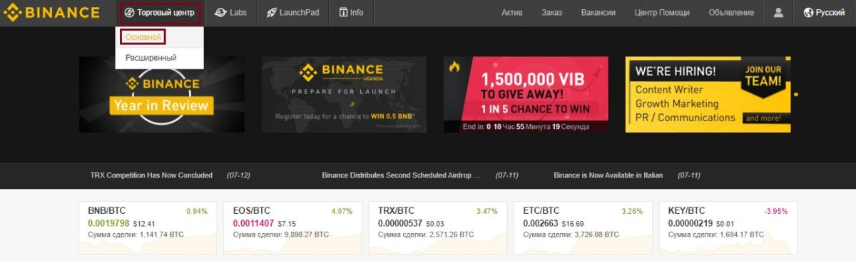 kak-kupit'-binance-coin3-bitbetnews