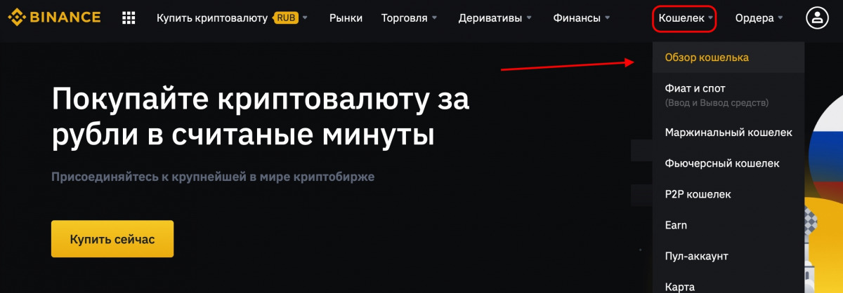 kak-poluchit'-adress-koshelka-bitbetnews