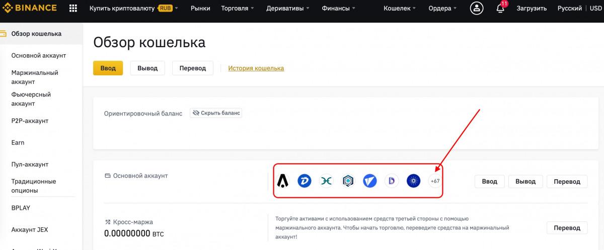 kak-poluchit'-adress-koshelka-bitbetnews2