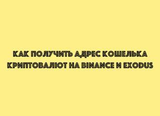 kak-poluchit-adress-koshelka-kriptovalyut-na-binance-i-exodus