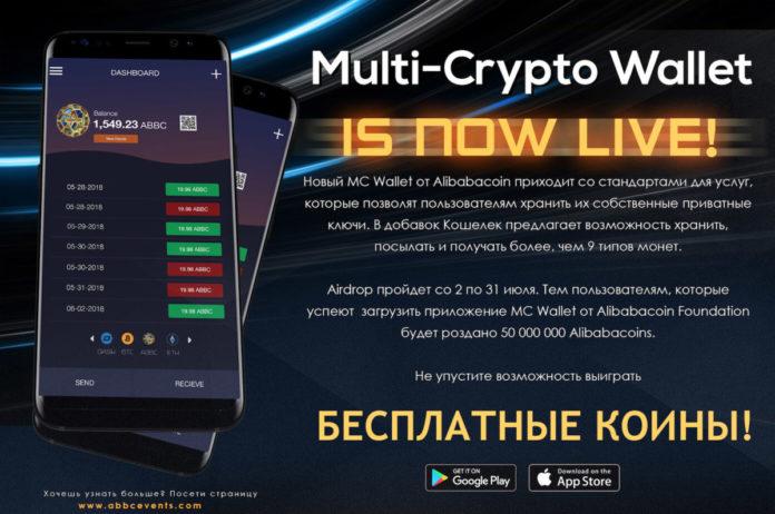 multi-crypto-wallet-alibabcoin копия