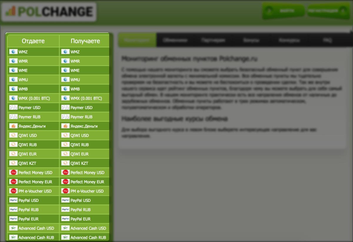 obzor-polchange2-bitbetnews