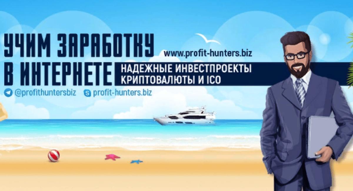 profit-hunters1
