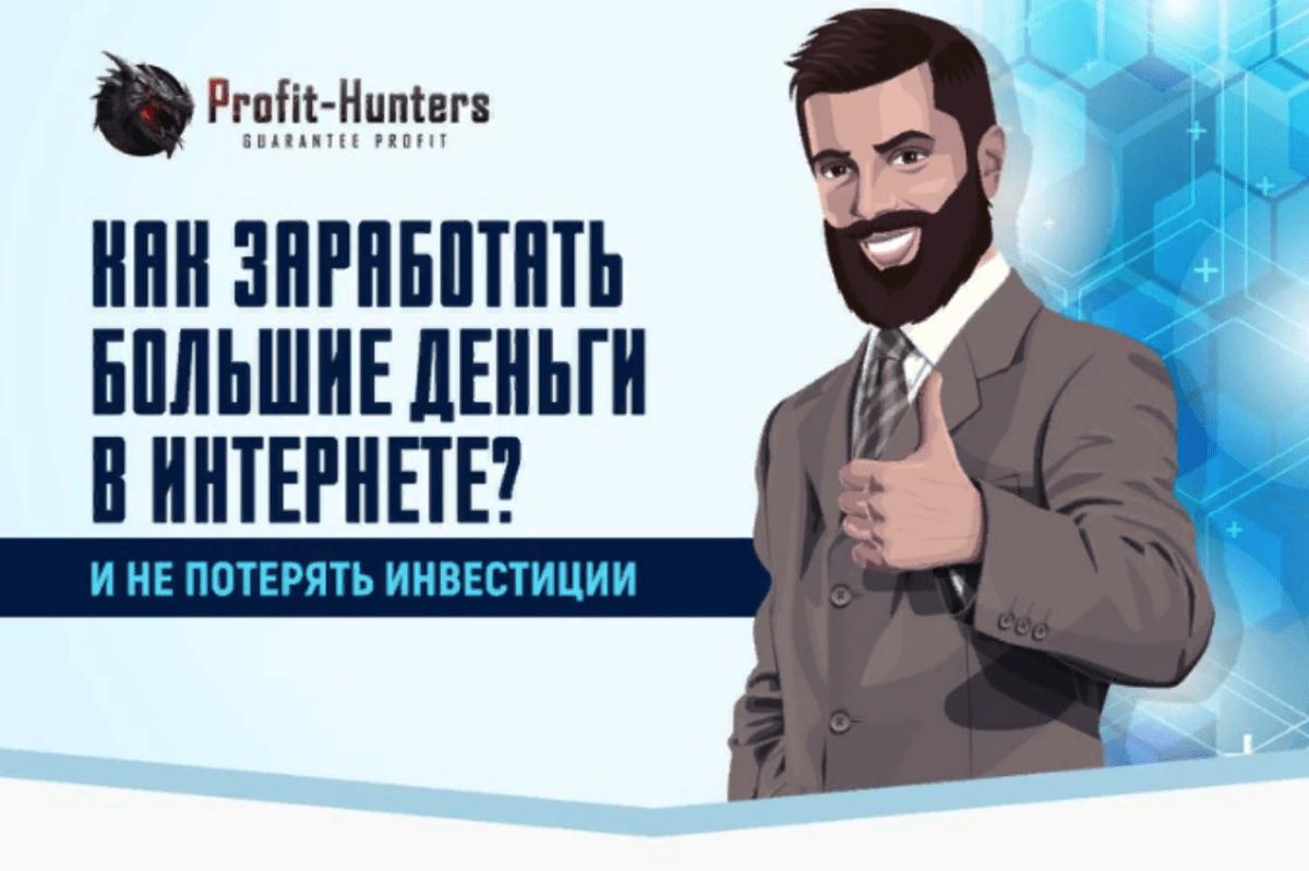 profit-hunters3