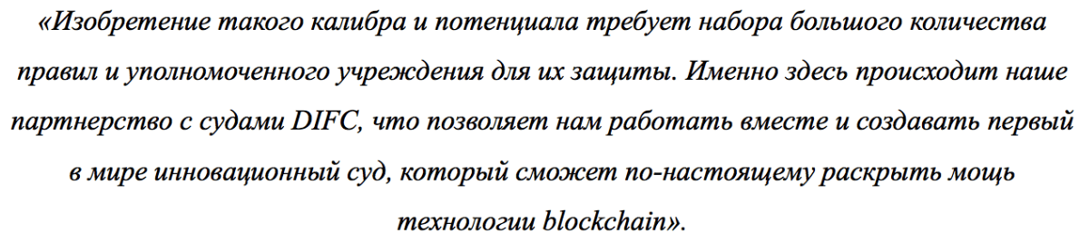 dubai-blockchain