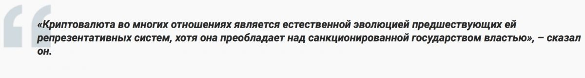 lubin-citata-bitbetnews