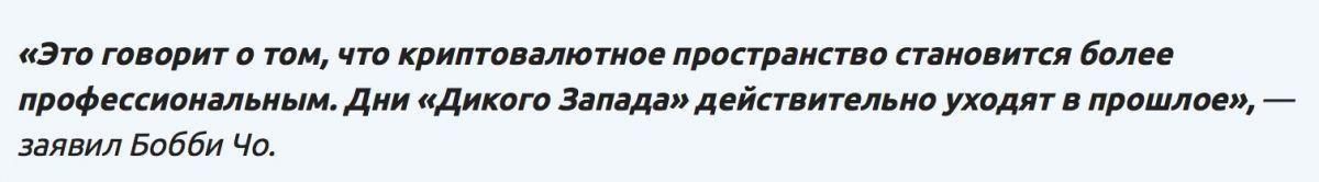 krypnie-igroki-vhadiat-v-rynok-kripto1-bitbetnews