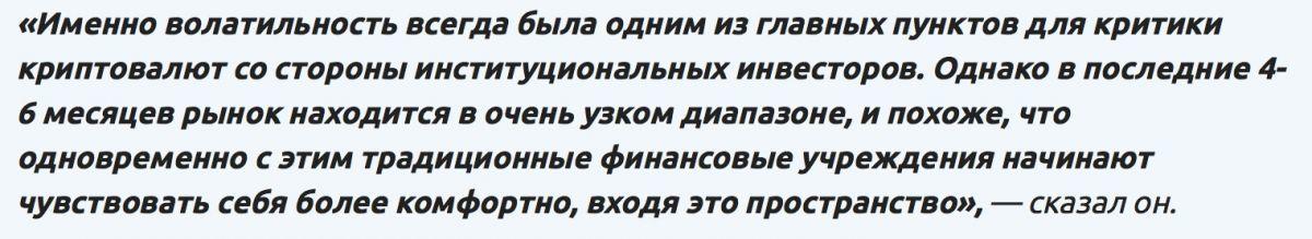 krypnie-igroki-vhadiat-v-rynok-kripto-bitbetnews