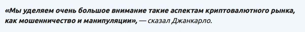 dzhankarlo-y-kriptovaliut-est'-buduschchee-bitbetnews