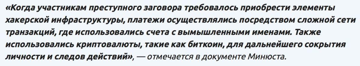 vlasti-ssha-obvili-grushnikov-vo-vzlomah1-bitbetnews