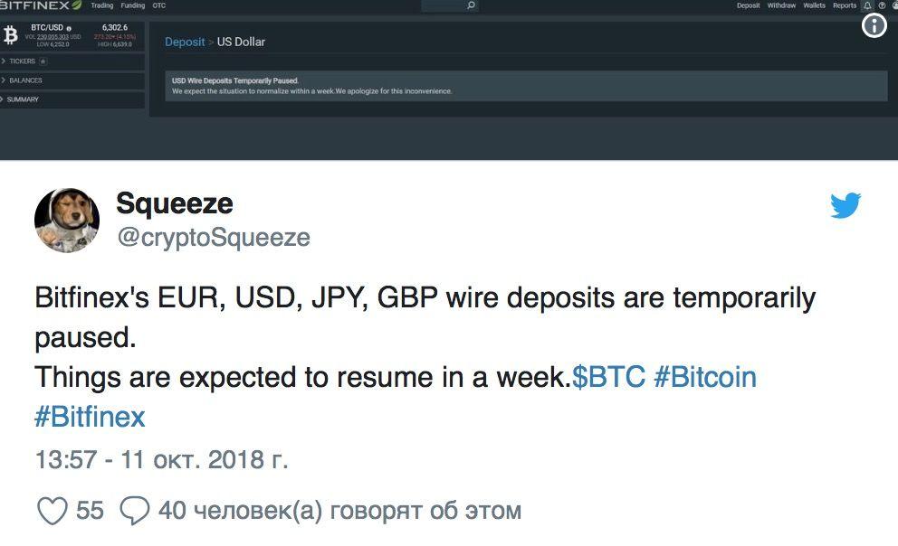Bitfinex-neprinimaet-fiatnie-depozity-bitbetnews