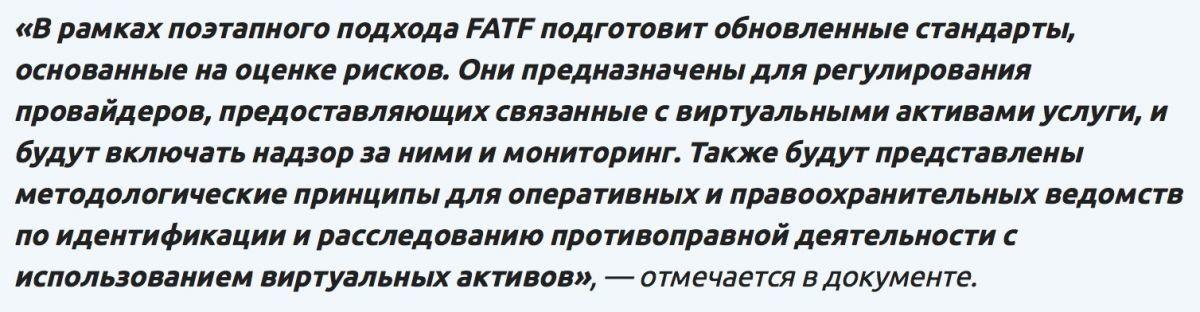 fatf-soobschil-o-novyh-pravilah-reguliacii-kriptovaliut-bitbetnews