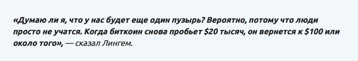 ceo-civic-ozhidaet-bitcoin-pyzyr'-bitbetnews