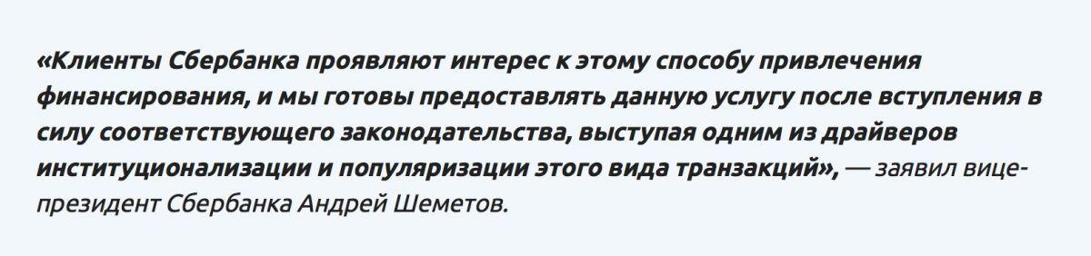 sberbank-gotov-provodit'-ico-bitbetnews