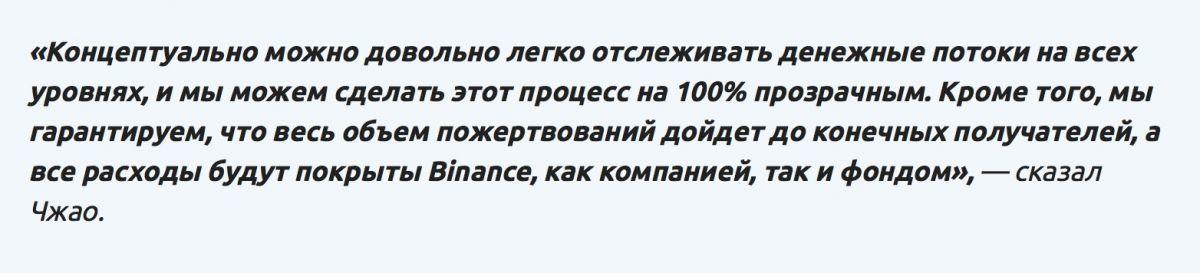 fond-finance-privlekaet-sredstva-dlia-postradavshyh-bitbetnews