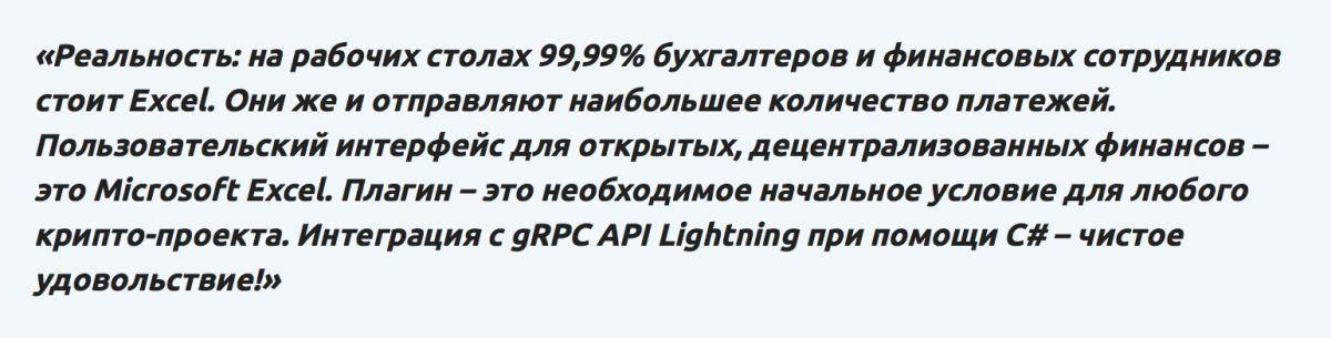 v-excel-budet-integrirovan-lightning-network-bitbetnews