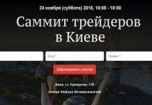 summit-treyderov-kiev