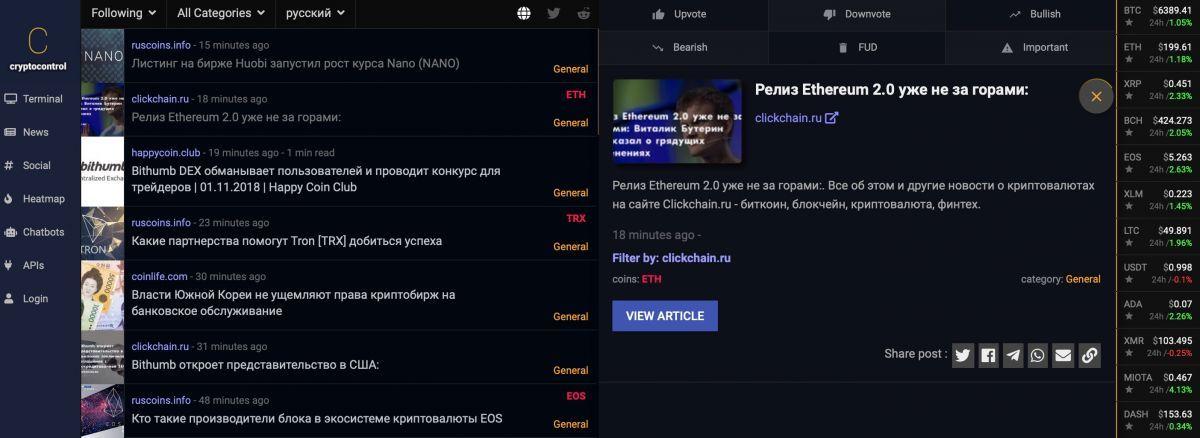 luchshie-kripto-agregatory-novostei-bitbetnews