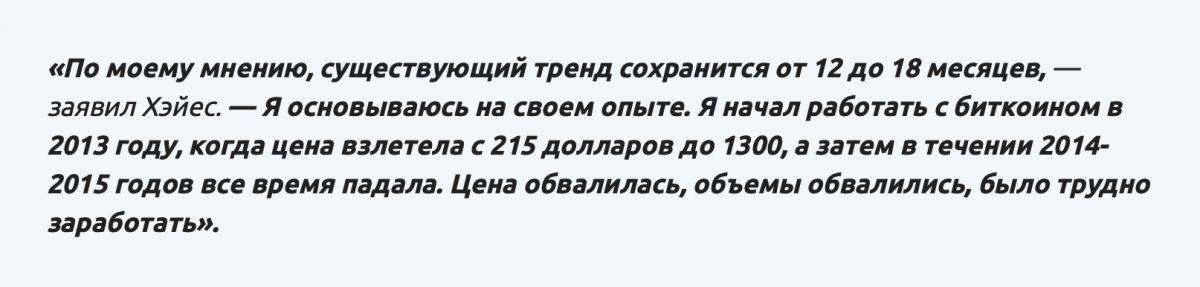 nishodiaschii-trend-na-rynke-prodlitsia-esche-1,5-goda-bitbetnews