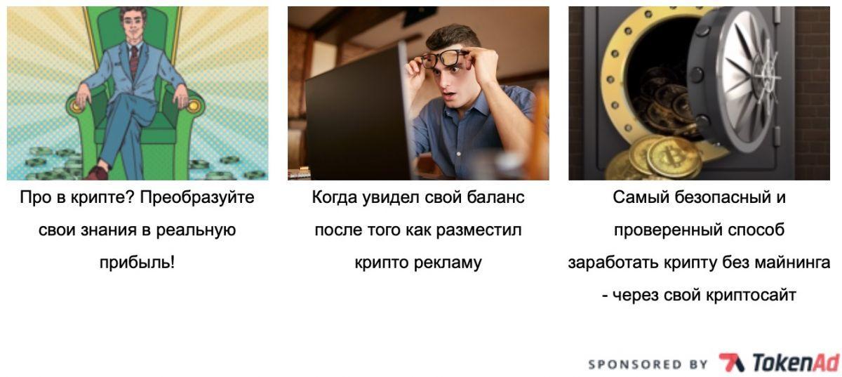 top-kripto-reklamnyh-setei-bitbetnews