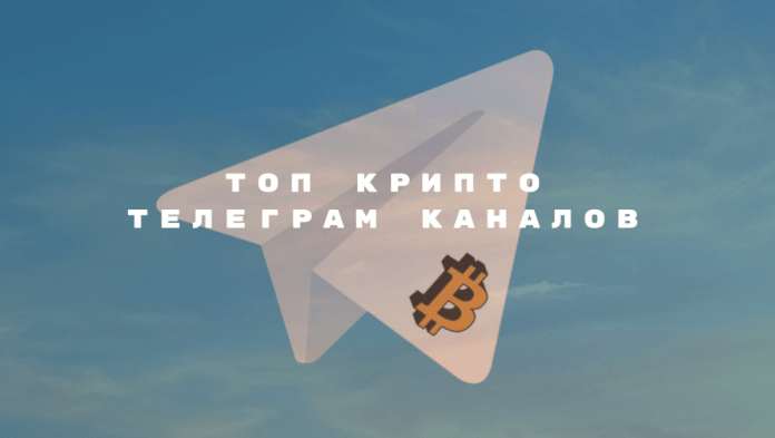 reyting-kripto-telegram-kanalov