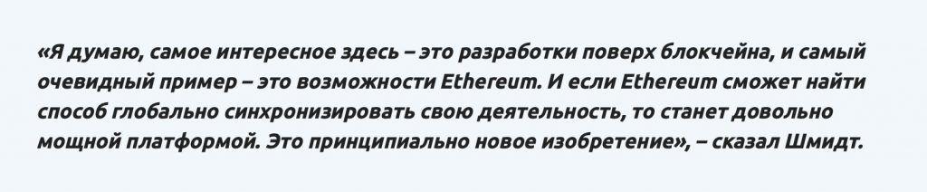 eks-glava-google-u-ethereum-est-buduschee-bitbetnews