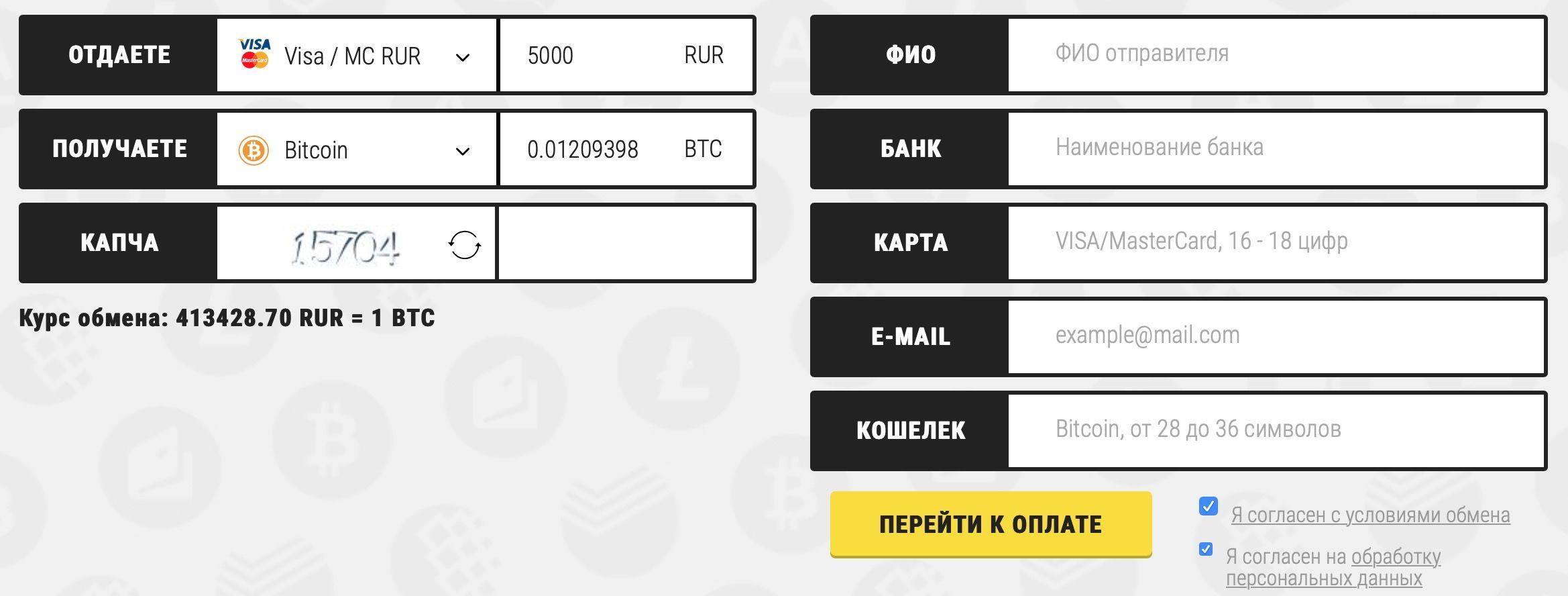obmennik-fast-change-bitbetnews