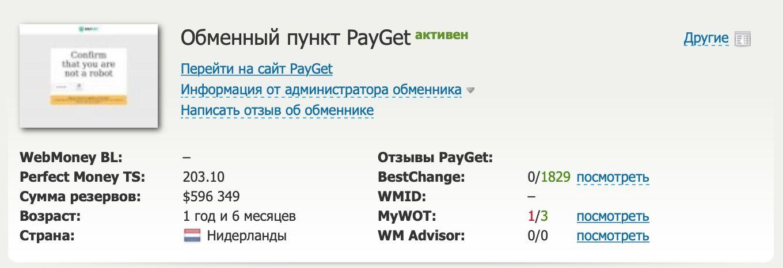 obzor-obmennika-paygetpro-bitbetnews