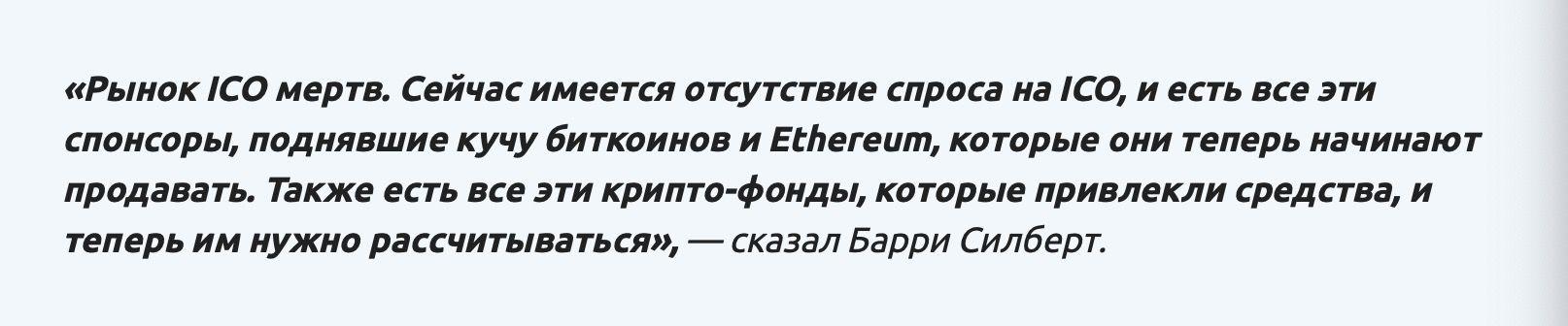 rynok-ico-mertv-no-rost-kripto-neuzbezhen-bitbetnews