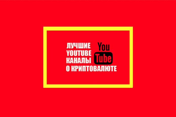 luchsiye-youtube-kanali-o-kriptovalyute