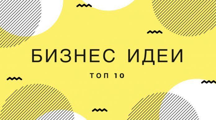novie-biznes-idei-dlia-malenkogo-goroda-bitbetnews