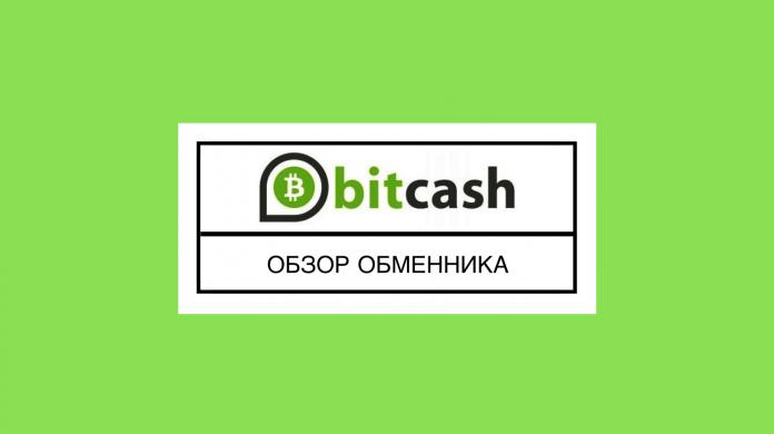 obzor-kripto-obmennika-bitcash
