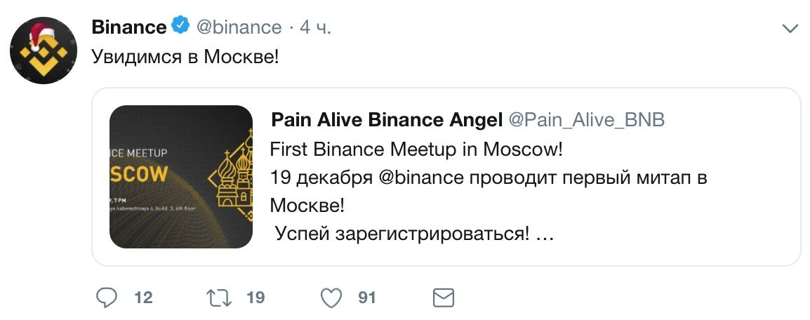 binance-provedet-meetup-v-moskve-bitbetnews