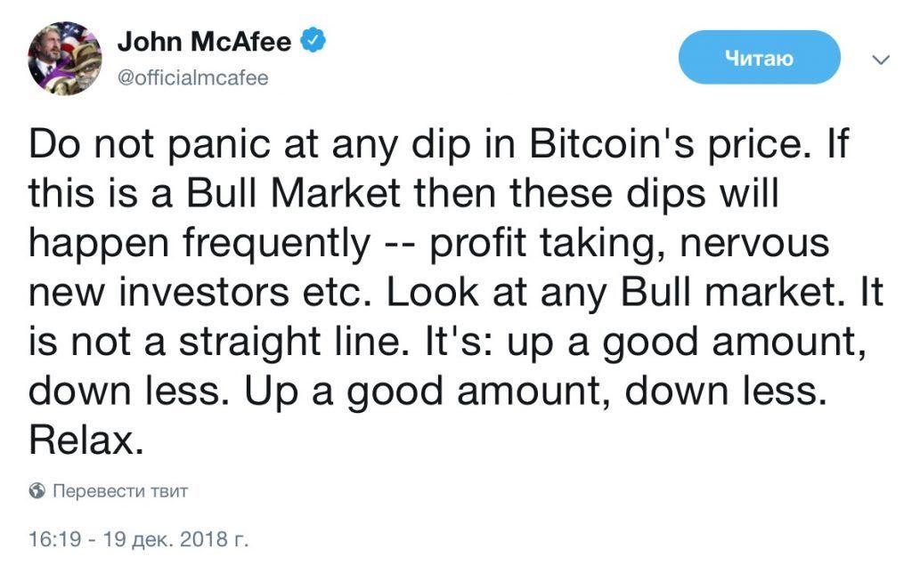 john-mcafee-prizivaet-ne-panikovat-bitbetnews