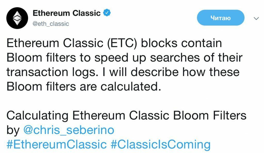 razrabotchik-ethereum-classic-rasskazal-o-bloom-filtrah-bitbetnews