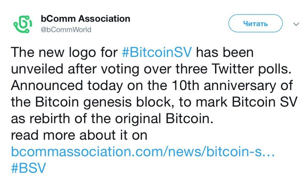 bitcoin-sv-predstavil-noviy-logotip-bitbetnews