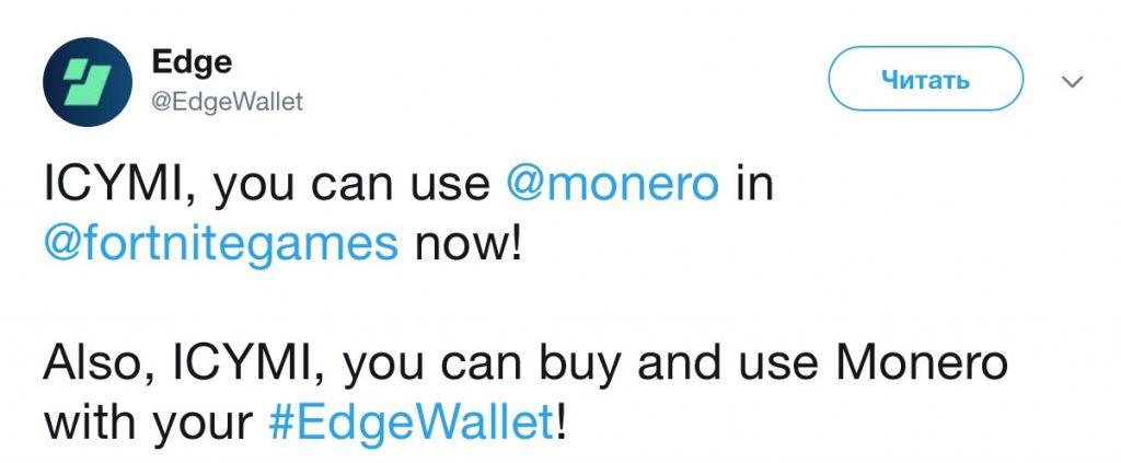 monero-mozhno-kurit-s-karty-na-edge-wallet-bitbetnews