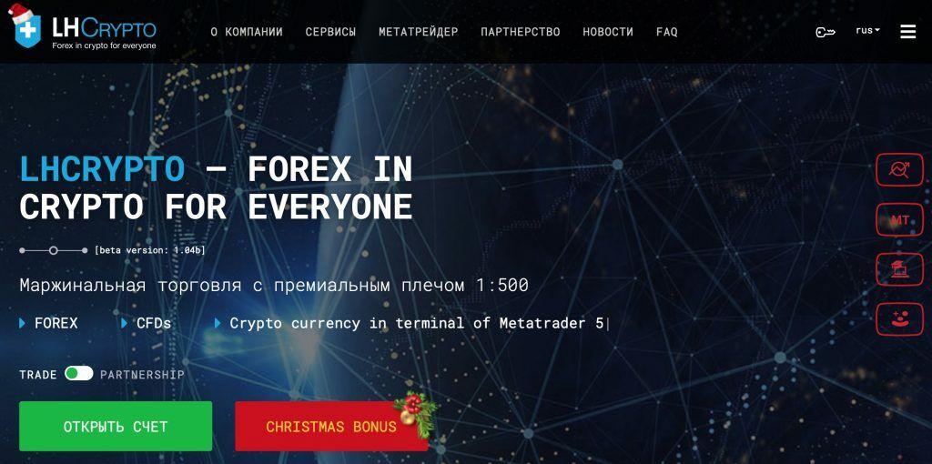 obzor-brokera-lh-crypto-bitbetnews