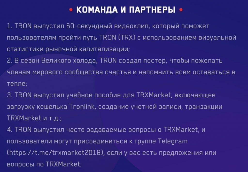 tron-opublikovala-otchet-bitbetnews