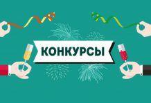 top-5-konkursov-na-kripto-birzhah-bitbetnews