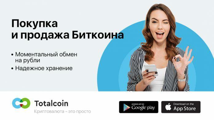 totalcoin-crypto-wallet