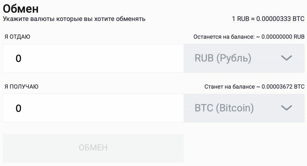 Обменник биткоин от 20 рублей пыльная работа смотреть онлайн бесплатно 41 42 серии