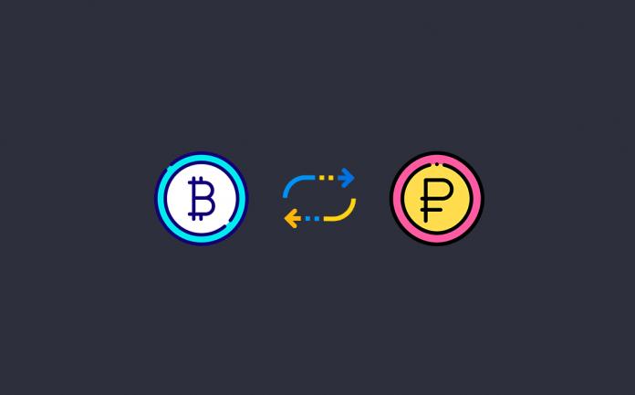 gde-vigodno-obmenyat-bitcoin-na-rubli