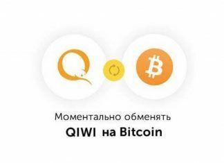 obmen-qiwi-na-bitcoin-bitbetnews