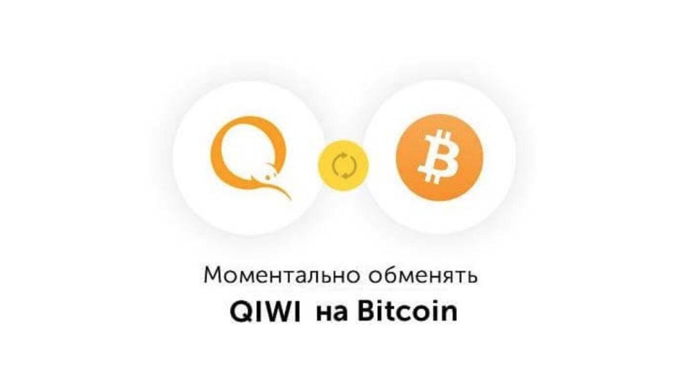Отзывы киви биткоин как завести биткоины на вебмани с биткоин кошелька