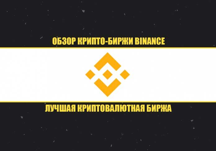 Binance exchange review. Registration. How to trade on Binance