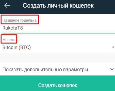 Copay-lichniy-koshelek