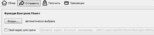bitcoin-core-otpravka-tranzakzii-2